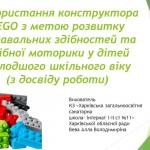 01  LEGO