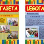 12 LEGO