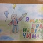 01 права очима дітей