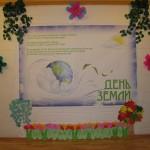 День Землі 1