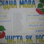 06 Cтінівки до Дня рідної мови