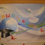 02 Випускний бал - 2014