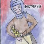 Діденко Вероніка 4Б
