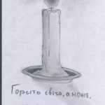 Щиренко Катерина 8-А
