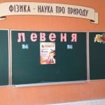 "05 ""Левеня - 2016"""