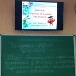 07 засідання ШМО