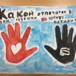 01 Світ проти насилля очима дітей