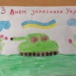 09 До Дня Захисника України