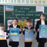 01 День Соборності України