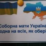 04 День Соборності України