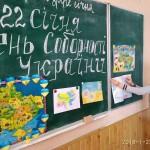 24 День Соборності України