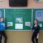 19 День Соборності України