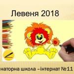 01 Левеня 2018