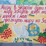 08 День Миру