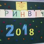 01 Гринвіч - 2018
