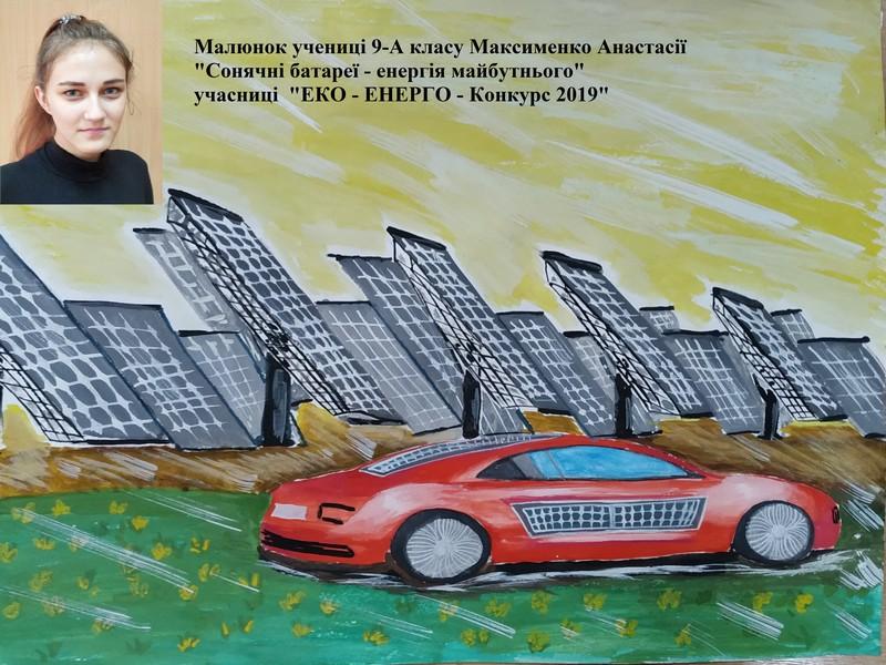 Максименко 9-А Енерго