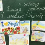 04 Я люблю Україну