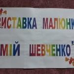 01 Наш Шевченко