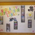 01 Школа TV