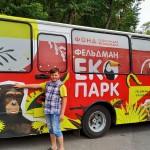 08 у Екопарку
