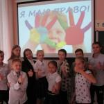 04 Я – українець і я маю право!
