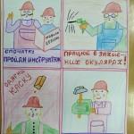 11 Охорона праці очима дітей