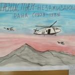 03 Мій біль – Афганістан