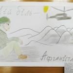 16 Мій біль – Афганістан