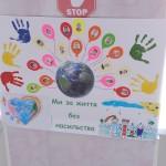 17 Ми за світ без насилля