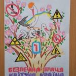 48 Охорона праці очима дітей