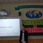 04 Математика в Історії