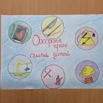 34 Охорона праці очима дітей