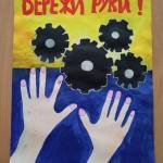 29 Охорона праці очима дітей
