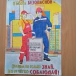 05 Охорона праці очима дітей
